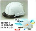 トーヨーセフティー No.394F-S 送風機内蔵ヘルメット 熱中症対策、暑さ対策ヘルメット Windy Helmet