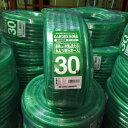 ガーデンホース 15mm(内径)×30m 材質PVC