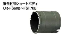 UNIKA ユニカ 多機能コアドリル UR21 UR-FS65B FSシリーズ 複合材用 ショート ボディ 口径:65mm