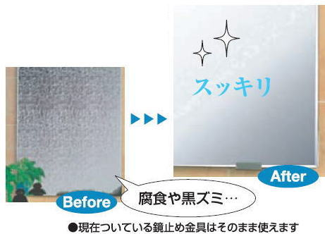 AGC 交換鏡 610×457mm M5小口磨きタイプ M5KM2418 旭硝子 トイレ、洗面所用