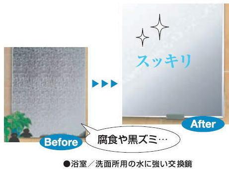 AGC 交換鏡 508×356mm (防水タイプ)デラックスミラー M5D2014 旭硝子 浴室、トイレ、洗面所用