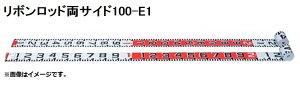 YAMAYO ヤマヨ R10A50 50M リボンロッド両サイド100 E-1 遠距離用/100cm幅タイプ