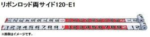 YAMAYO ヤマヨ R12A50 50M リボンロッド両サイド120 E-1 遠距離用/120cm幅タイプ