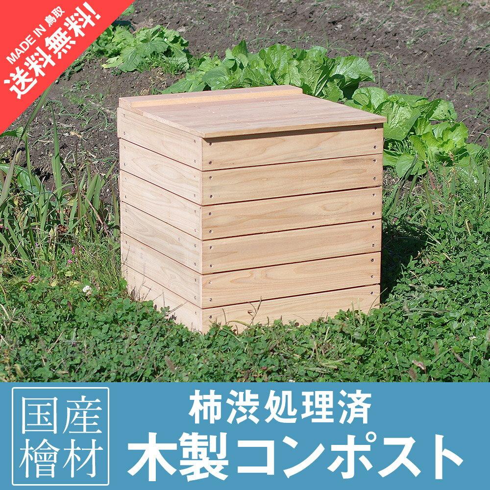 コンポスト 国産コンポスト コンポスター 日本製 木製コンポスト 容器 木製 コンポストボックス 堆肥 枯れ葉 生ゴミ 肥料 堆肥の作り方 送料無料 生ゴミ処理 ガーデニング コンポストボックス DIY