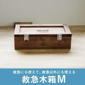 救急箱 Mサイズ 救急 木箱 木製 薬箱 エマージェンシーボックス 日本製