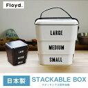 Floyd フロイド 弁当箱 ランチボックス 3段 運動会 ピクニック 重箱 LABELED STACKABLE BOX 日本製 スタッキング おせち料理
