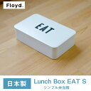 Floyd フロイド 弁当箱 ランチボックスS 日本製 Labeled Lunch Box EAT 600ml