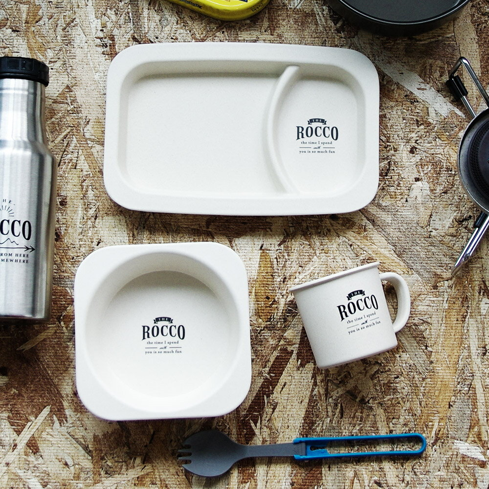 ロッコ ROCCO 3点食器セット コップ お皿 アウトドア用 キャンプ バンブー樹脂 お皿セット テーブルウエアセット