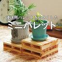 パレット 木製 ミニパレット 卓上サイズ ミニ 木製パレット 木製 什器 ショップ ディスプレイ パレット カード立て