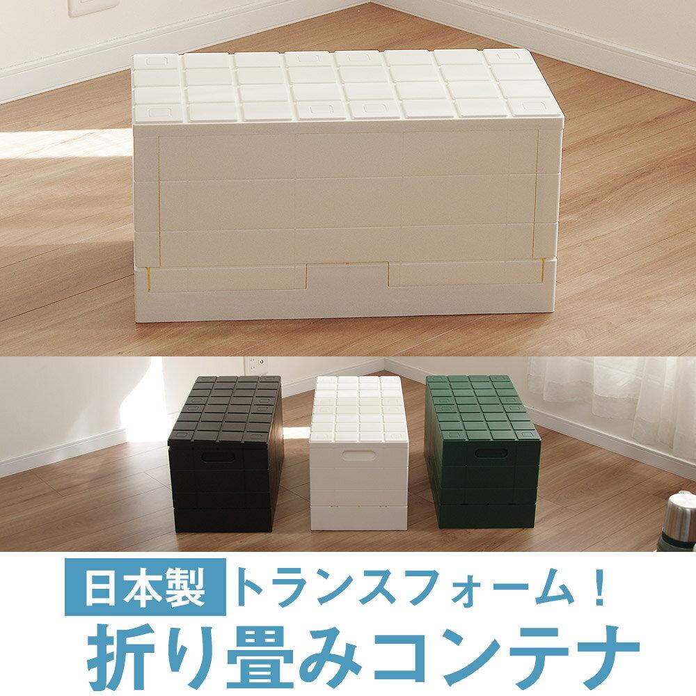イワタニ 折りたたみ コンテナボックス I'mDグリッドコンテナ 日本製 トランク おもちゃ 収納 スタッキング