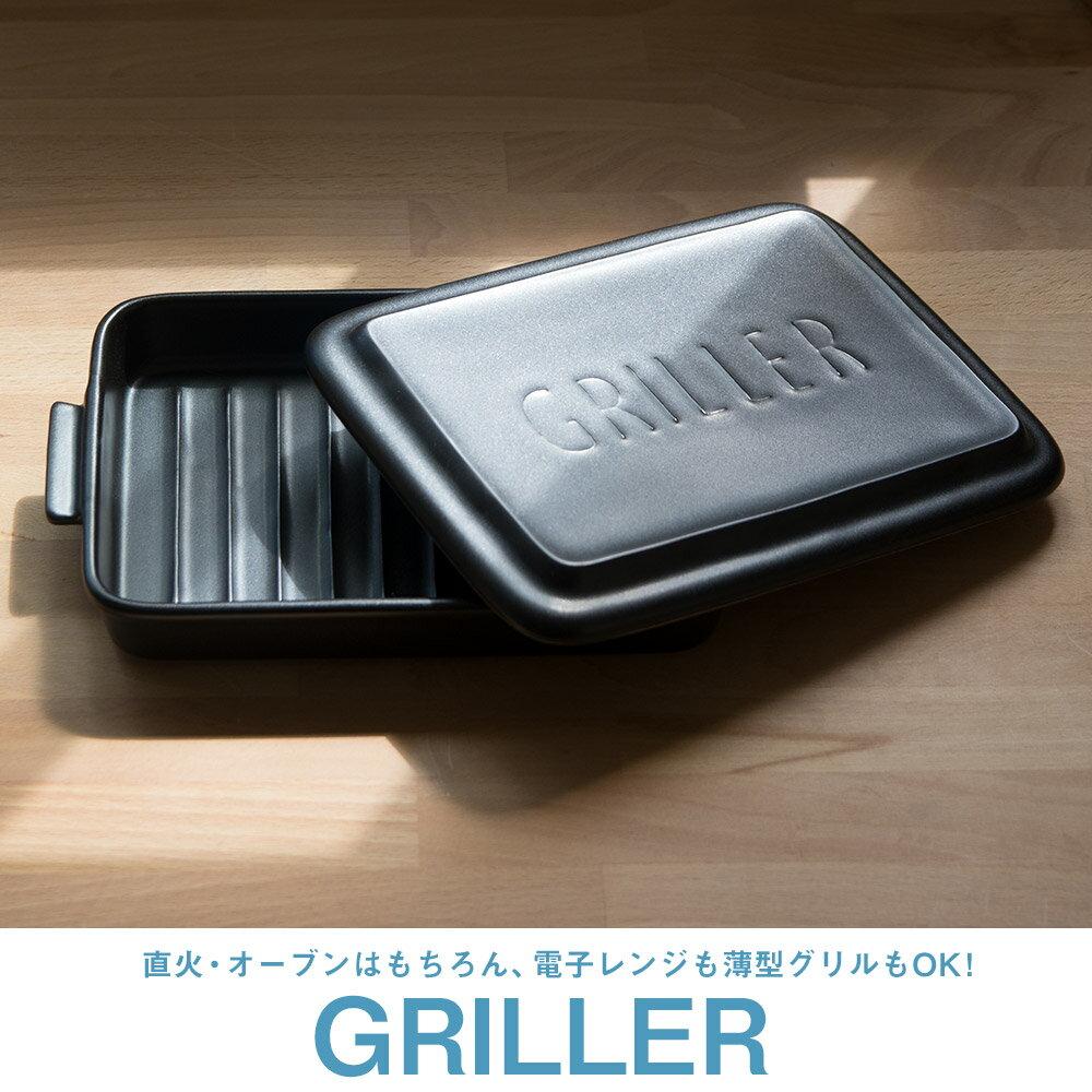 グリラー ツールズ TOOLS GRILLER ぎゅうぎゅう焼き グリル ダッチオーブン イブキクラフト 魚焼きグリル対応 陶器製 日本製