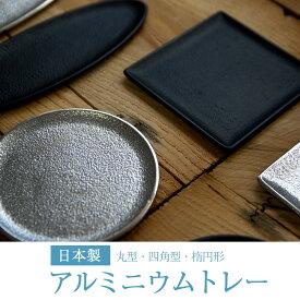 自由に選べる日本製のアルミトレー Lサイズ  送料無料 香皿 お香立て 小物置き トレイ
