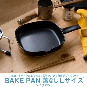 TOOLS BAKE PAN ベイクパン Lサイズ 【蓋なし】 ツールズ アウトドア 四角 キャンプ グランピング ベランピング イブキクラフト 伊吹クラフト 陶器製 日本製