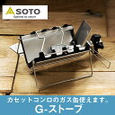 SOTO st320 Gストーブ G-Stove ST-320 新富士バーナー シングルバーナー ガスバーナー カセットガス カセットコンロ アウトドア キャン...