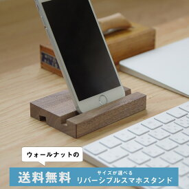 ウォールナット スマホスタンド 木製 おしゃれ 送料無料 選べる3サイズのリバーシブル木製スマホスタンド。表裏で8mm10mmが両方使えて好みのサイズが選べる!iphone iPad タブレット共通