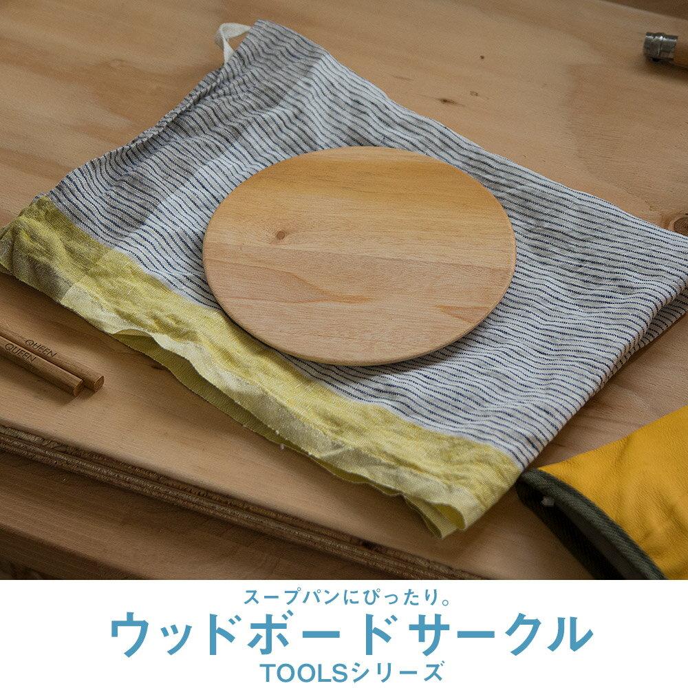 TOOLS ウッドボード 鍋敷き サークル イブキクラフト 円形 丸型 ウッドプレート 木製 アウトドア