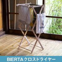 BIERTAClothesDryermini木製クロスドライヤーミニ室内物干し用