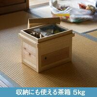 茶箱5kg日本製国産杉使用5キロ
