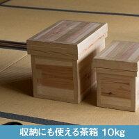 茶箱10kg日本製国産杉使用10キロ