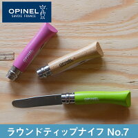 OPINELラウンドティップナイフNo.7オピネルアウトドアナイフ子供キッチンナイフ送料無料ネコポス対応