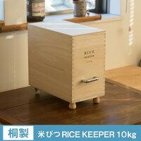 米びつライスストッカー桐木製米櫃10kg用199050