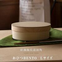 角田清兵衛商店おひつBENTOLサイズ800ml日本製和歌山お櫃わっぱ弁当箱