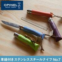 OPINELステンレススチールナイフNo.7トレッキング革紐付オピネルアウトドアキッチンナイフ送料無料ネコポス対応