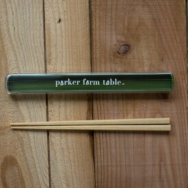 お箸 マイお箸 お箸ケース お箸セット パーカーファームテーブル ネコポス送料無料