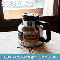 STANLEYスタンレー真空ワイドマグ0.59L万能マグボトルアウトドアキャンプマイボトル真空断熱保温保冷卓上ポット送料無料