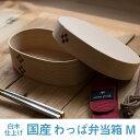 わっぱ弁当 ワッパ Mサイズ 国産 曲げわっぱ 小判型 弁当箱 ランチボックス 日本製 鳥取 智頭 白木仕上げ 送料無料