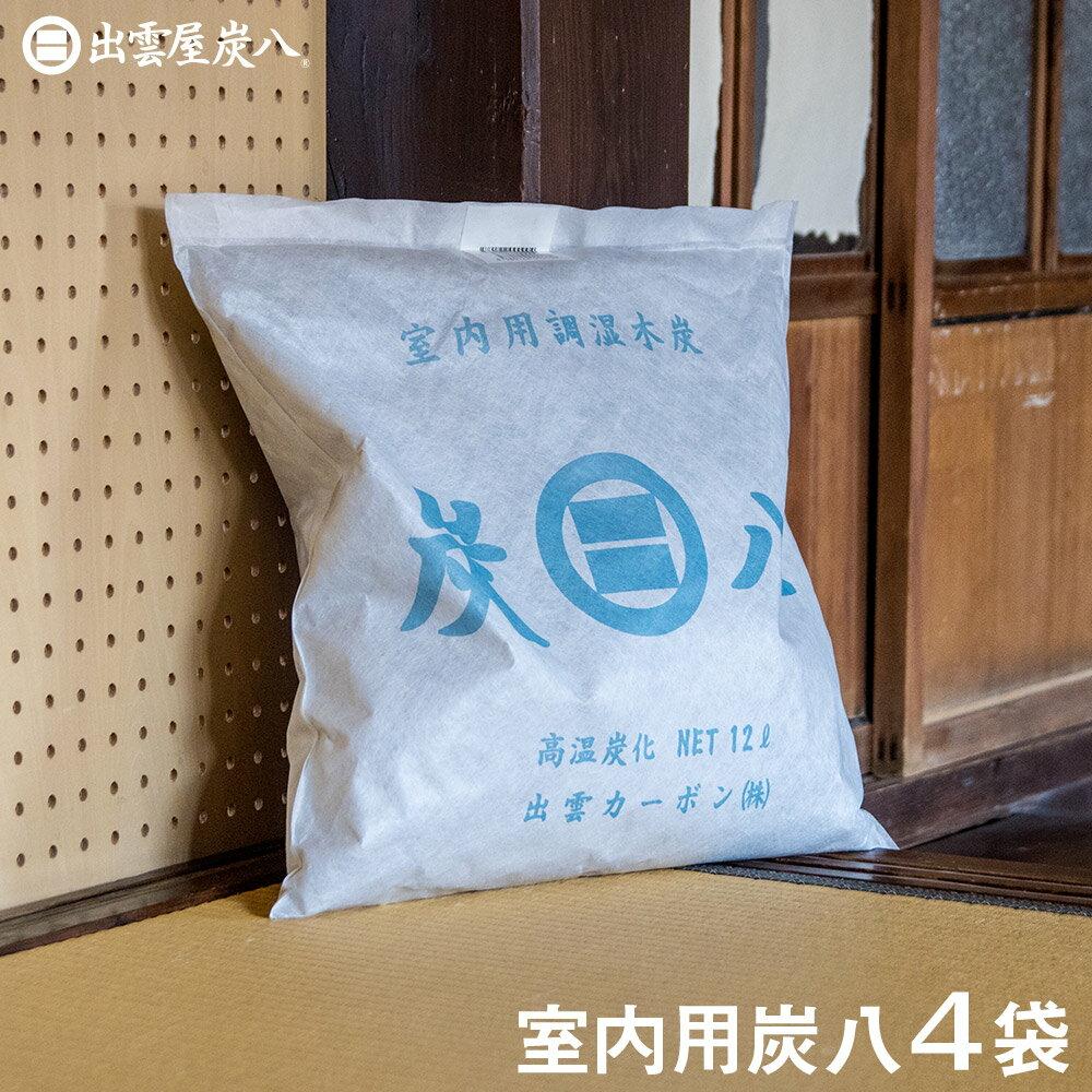 炭八 大袋4個セット 室内用 湿気取り 除湿 ペット 消臭 出雲屋炭八 調湿 除湿剤 乾燥材 調湿木炭 脱臭