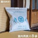 炭八 大袋8個セット 湿気取り 除湿 室内用 出雲屋炭八 結露対策 消臭剤 除湿剤 乾燥材 調湿木炭