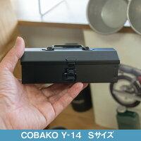 東洋スチールCOBAKOコバコTOYOSTEELY-14ミニ工具箱道具箱ツールボックス小物入れ置物国産日本製&NUT