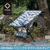 Helinoxヘリノックスタクティカルチェアタイガーストライプカモマルチカモ日本正規代理店