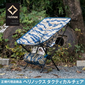 Helinox ヘリノックス タクティカルチェア タイガーストライプカモ マルチカモ 日本正規代理店