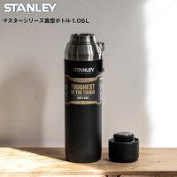 STANLEYスタンレーマスター真空ウォーターボトル1Lマットブラック水筒直飲みおしゃれアウトドアキャンプ