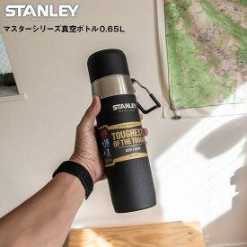 スタンレー STANLEY マスター真空ウォーターボトル 0.65Lマットブラック 水筒 直飲み おしゃれ アウトドア キャンプ