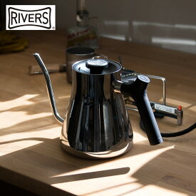 RIVERS フェロー スタッグケトル スティール FELLOW STAGG KETTLE POLISHED STEEL