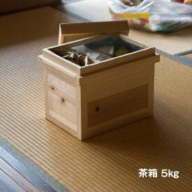 茶箱 5kg 日本製 国産 杉使用 5キロ 木箱 お茶