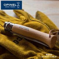 OPINELステンレスナイフNo.8トレッキングナチュラル革紐付オピネルキッチンナイフアウトドア送料無料ネコポス対応