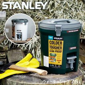 スタンレー STANLEY ウォータージャグ 7.5L 7.5リットル STANLEY 部活 アウトドア キャンプ ウォーターサーバ ジャグ ピッチャー 送料無料