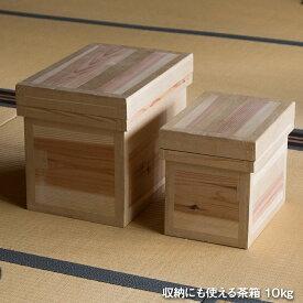 茶箱 10kg 日本製 国産杉使用 10キロ 木箱