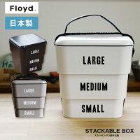 Floydフロイド弁当箱ランチボックス3段重箱LABELEDSTACKABLEBOXラベルドスタッキングボックスP11Sep16