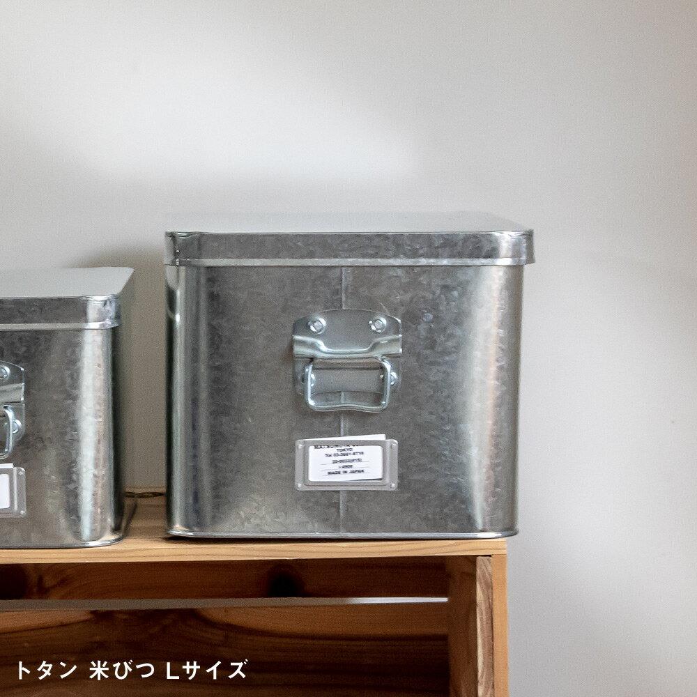 松野屋 トタン 米びつ 15kg 収納 ボックス 収納家具