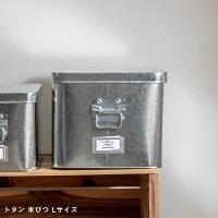 松野屋トタン米びつ15kg収納ボックス収納家具