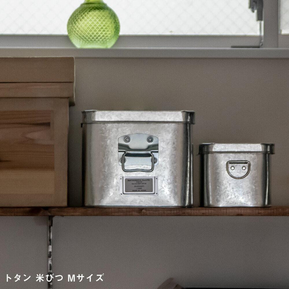 松野屋 トタン 米びつ 7kg 収納 ボックス 収納家具 Mサイズ