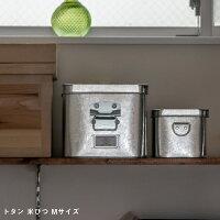 松野屋トタン米びつ7kg収納ボックス収納家具