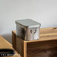 松野屋トタン米びつ2kg収納ボックス収納家具Sサイズ