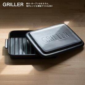 グリラー GRILLER ツールズ TOOLS ぎゅうぎゅう焼き グリル ダッチオーブン イブキクラフト 魚焼きグリル対応 陶器製 日本製