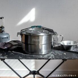 スタンレー STANLEY ベースキャンプクックセット おしゃれ アウトドア キャンプ キャンプ飯 料理 クッカー 食器セット 料理セット